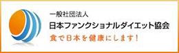 一般社団法人 日本ファンクショナルダイエット協会