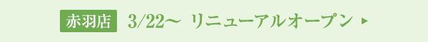 3/22~ リニューアルオープン
