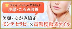 フェイシャル人気No.1! 小顔・たるみ改善 美顔・ゆがみ矯正 モンテセラピー×高濃度酸素オイル