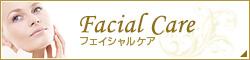Facial Care フェイシャルケア
