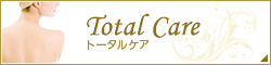 Total Care トータルケア